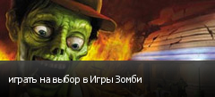 играть на выбор в Игры Зомби