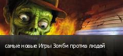 самые новые Игры Зомби против людей