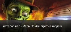каталог игр - Игры Зомби против людей