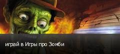 играй в Игры про Зомби
