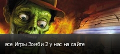 все Игры Зомби 2 у нас на сайте