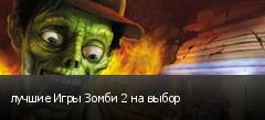 лучшие Игры Зомби 2 на выбор