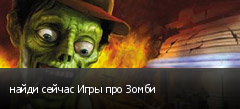 найди сейчас Игры про Зомби