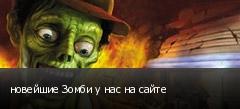 новейшие Зомби у нас на сайте
