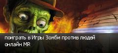 поиграть в Игры Зомби против людей онлайн MR