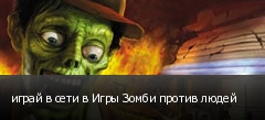 играй в сети в Игры Зомби против людей