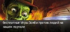 бесплатные Игры Зомби против людей на нашем портале