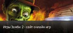 Игры Зомби 2 - сайт онлайн игр