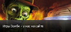 Игры Зомби - у нас на сайте