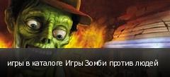 игры в каталоге Игры Зомби против людей