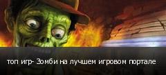 топ игр- Зомби на лучшем игровом портале