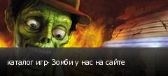 каталог игр- Зомби у нас на сайте