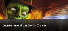 бесплатные Игры Зомби 2 у нас