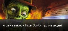 игра на выбор - Игры Зомби против людей
