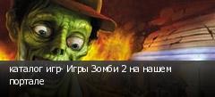 каталог игр- Игры Зомби 2 на нашем портале