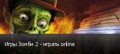 Игры Зомби 2 - играть online