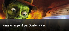 каталог игр- Игры Зомби у нас