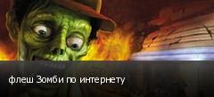флеш Зомби по интернету