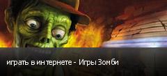 играть в интернете - Игры Зомби