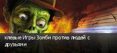 клевые Игры Зомби против людей с друзьями