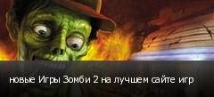 новые Игры Зомби 2 на лучшем сайте игр