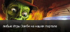 любые Игры Зомби на нашем портале