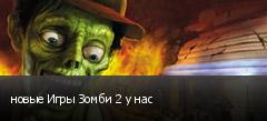 новые Игры Зомби 2 у нас