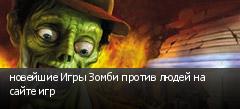 новейшие Игры Зомби против людей на сайте игр