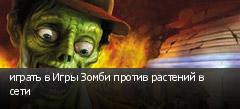 играть в Игры Зомби против растений в сети