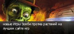 новые Игры Зомби против растений на лучшем сайте игр