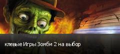 клевые Игры Зомби 2 на выбор