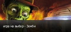 игра на выбор - Зомби