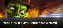 играй онлайн в Игры Зомби против людей