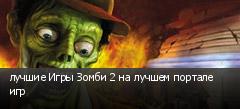 лучшие Игры Зомби 2 на лучшем портале игр