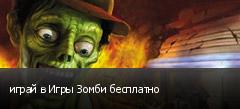 играй в Игры Зомби бесплатно