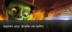 портал игр- Зомби на сайте
