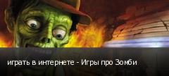 играть в интернете - Игры про Зомби