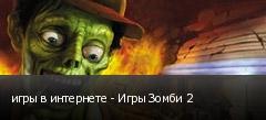 игры в интернете - Игры Зомби 2