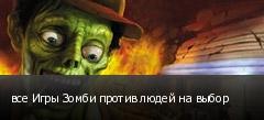 все Игры Зомби против людей на выбор