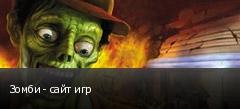 Зомби - сайт игр