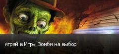 играй в Игры Зомби на выбор