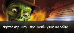 портал игр- Игры про Зомби у нас на сайте