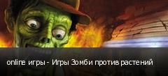 online игры - Игры Зомби против растений