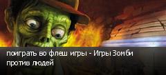 поиграть во флеш игры - Игры Зомби против людей