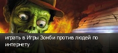 играть в Игры Зомби против людей по интернету