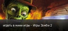 играть в мини игры - Игры Зомби 2