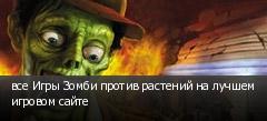 все Игры Зомби против растений на лучшем игровом сайте