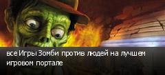 все Игры Зомби против людей на лучшем игровом портале