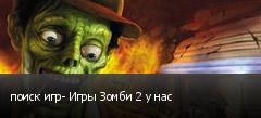 поиск игр- Игры Зомби 2 у нас