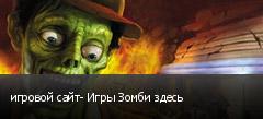 игровой сайт- Игры Зомби здесь